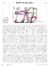 http://www.yusukenagaoka.com/files/gimgs/th-30_856_Good-to-see-you.jpg