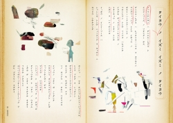 http://www.yusukenagaoka.com/files/gimgs/th-30_fountainsun_omote-(1).jpg